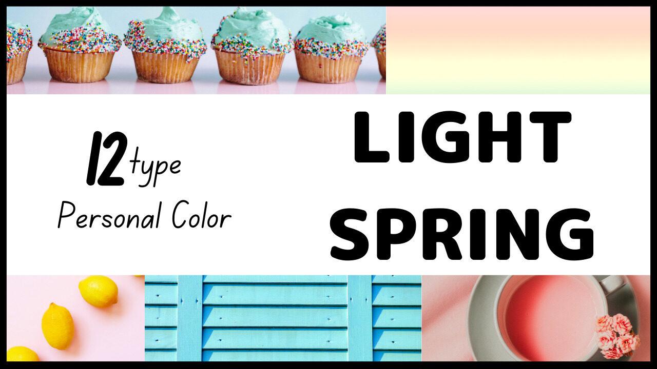 パーソナルカラー 12タイプ ライトスプリングタイプ