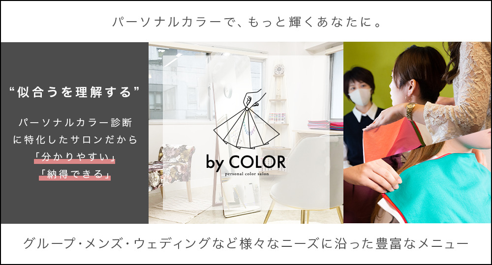 by COLOR