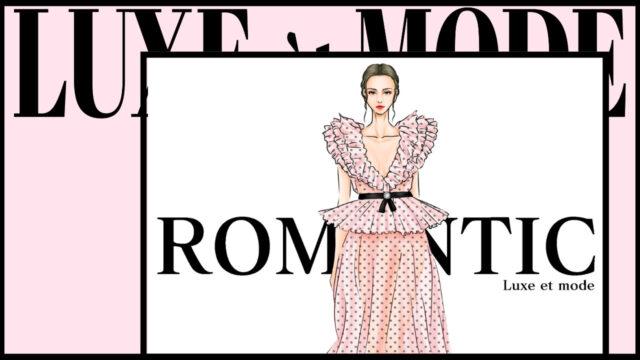 ファッションテイスト8分類 ロマンティック